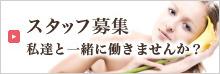 美容外科・美容皮膚科の看護師求人&スタッフ募集
