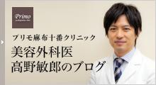 高野Dr.ブログ