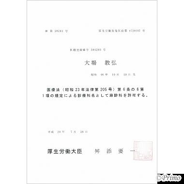厚生労働省麻酔科標榜医認定証