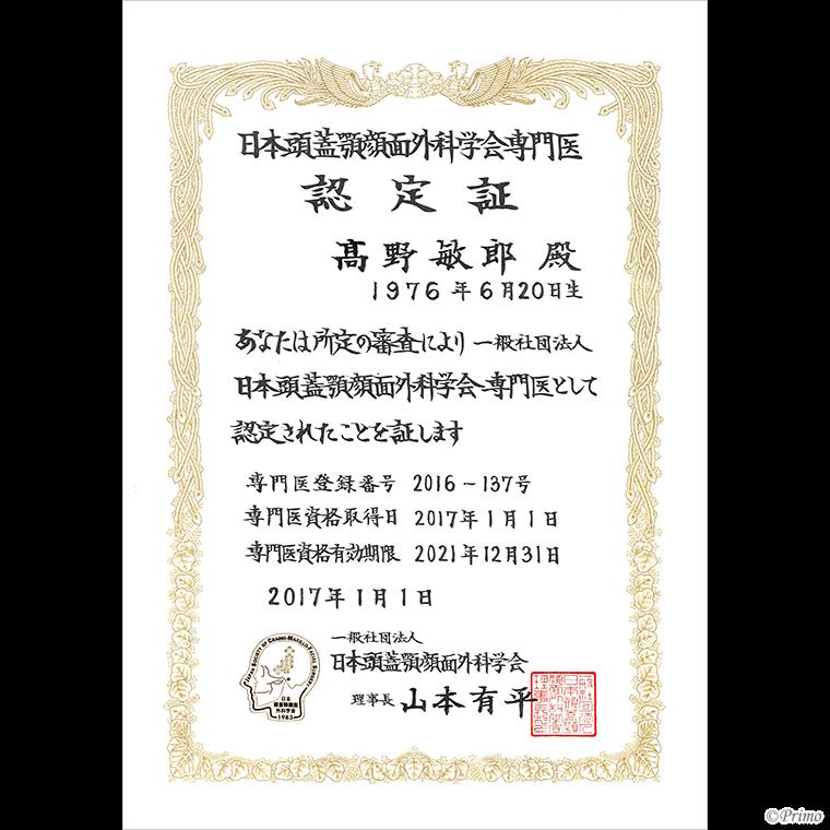 日本頭蓋顎顔面外科学会専門医認定証