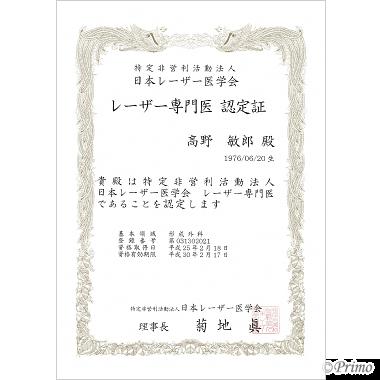 takano_001