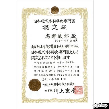 日本形成外科学会 専門医認定証