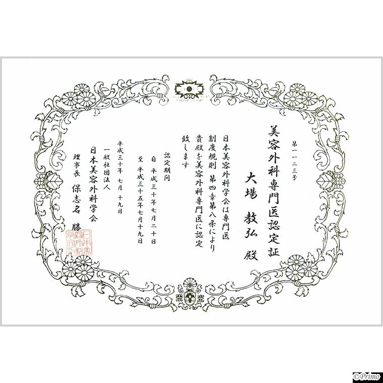 日本美容外科学会専門医(JSAS)認定証