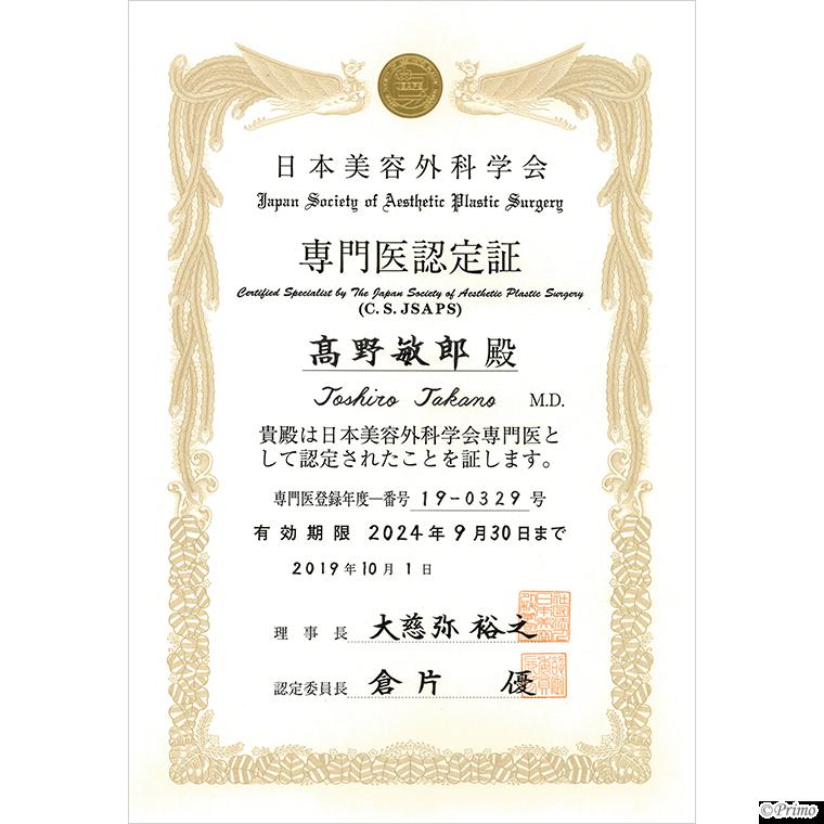 日本美容外科学会専門医(JSAPS)認定証