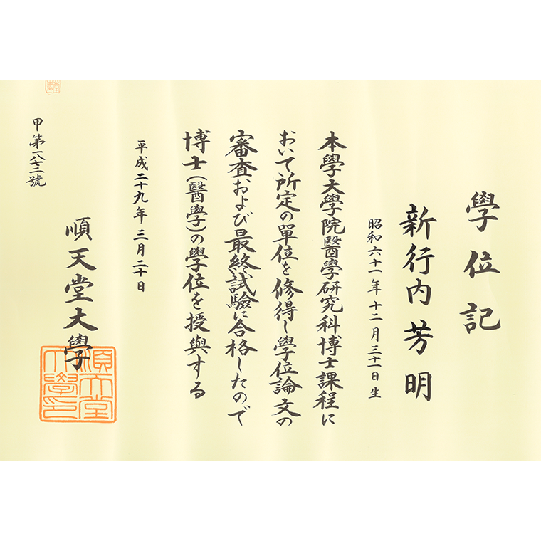 shingyochi_002